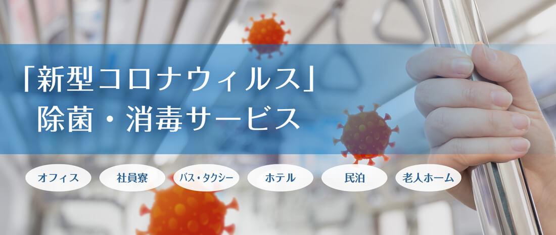 新型コロナウイルス除菌・消毒サービス